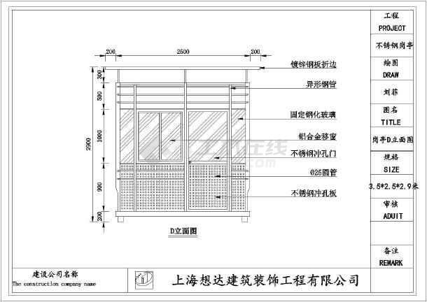 不锈钢冲孔板岗亭3.5x2.5x2.9米CAD图纸-图2