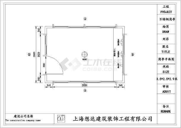 不锈钢冲孔板岗亭3.5x2.5x2.9米CAD图纸-图3