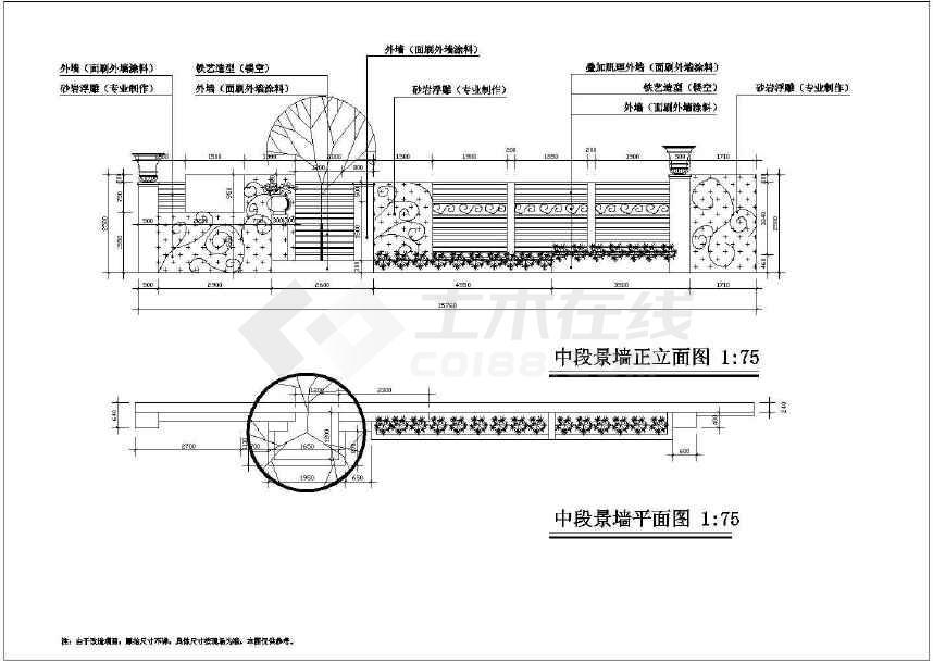 某路段围墙景观改造设计施工图纸(共29张)-图1