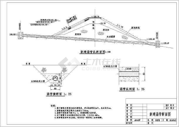 某县山区小山塘治理工程施工图-图1