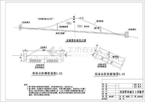 某县山区小山塘治理工程施工图-图2
