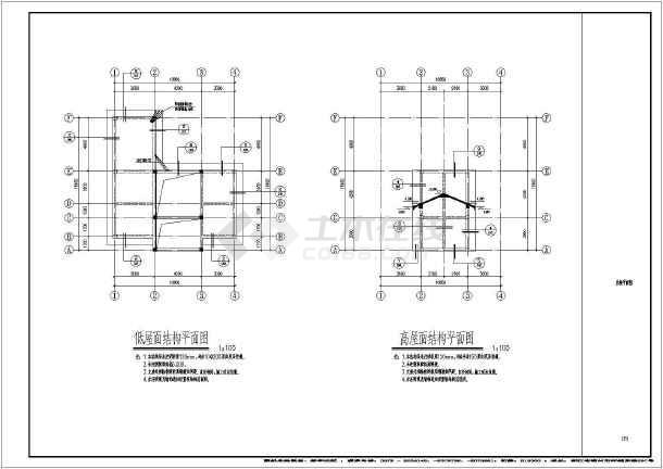 某地公厕结构设计施工图(含设计说明)-图3