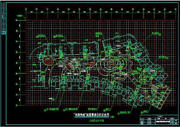 重庆芳草地自由港湾楼盘景观设计全套施工图-图1