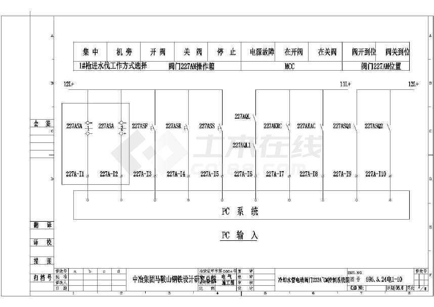 2#BT转炉本体电气非标订货图纸-图1