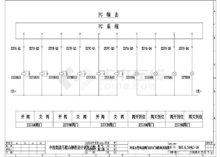 2#BT转炉本体电气非标订货图纸-图3