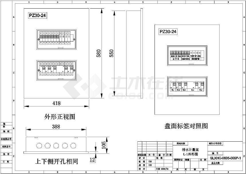 盘柜布置及其系统图纸(标注详实)-图2