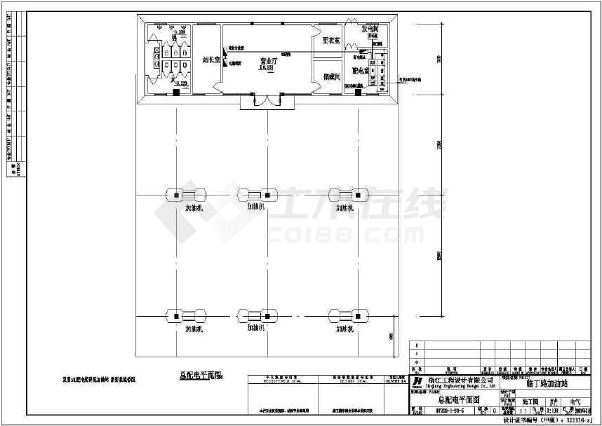 某加油站电气设计图纸(标注详实)-图1