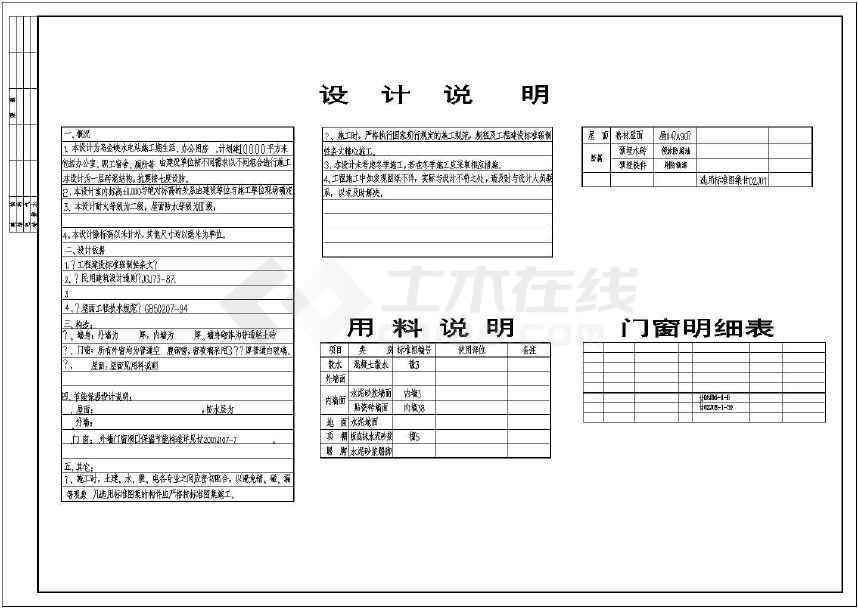 小三峡工程施工期建筑图纸(含设计说明)-图1