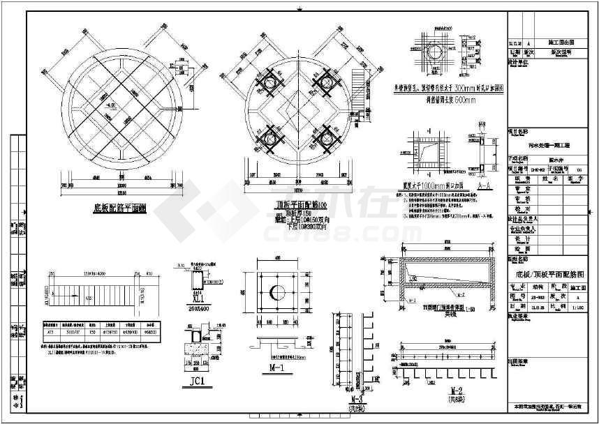 污水处理厂配水井结构施工图(共3张)-图1