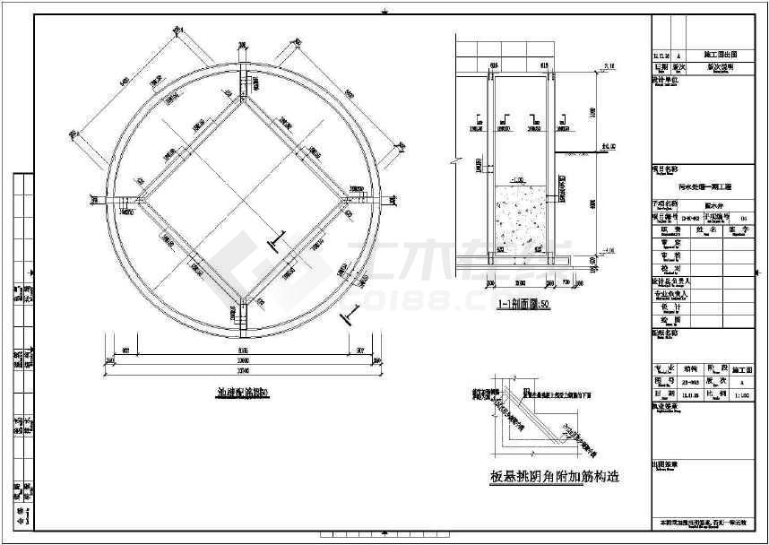 污水处理厂配水井结构施工图(共3张)-图2
