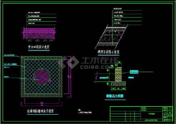 某小型广场施工图,内含水中亭及管涵等详细做法-图3
