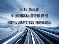 第三届中国国际轨道交通投资和建设BIM技术应用高峰论坛