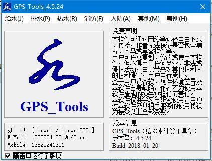 给排水计算工具集GPS_tools_4.5.24