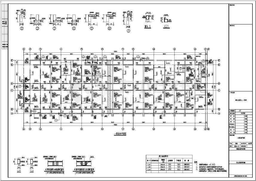 某地四层中学女生宿舍结构设计图纸-图3
