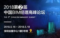 2018第二届中国BIM经理高峰论坛(会议通知)
