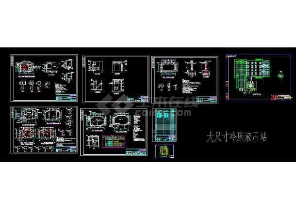 某三操室、冷床结构站液压cad设计图cad图纸图纸尺寸a0框图片