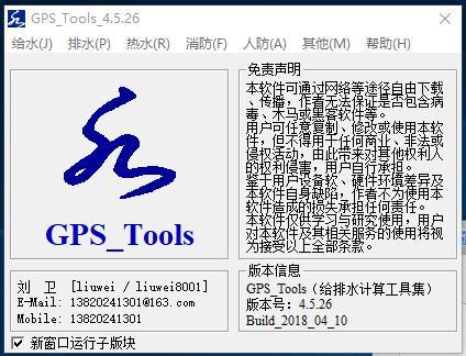 给排水计算工具集GPS_Tools_4.5.26