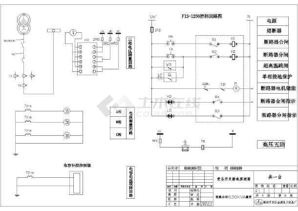 某房地产配电工程630KVA箱式变电站电气原理图-图1