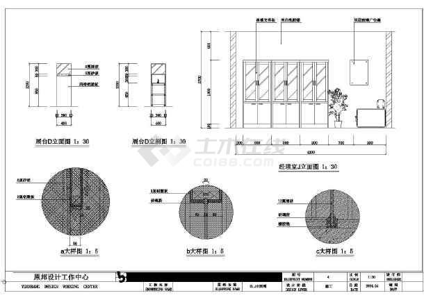 某高档图纸办公室装修设计CAD水槽9550图纸私人图片