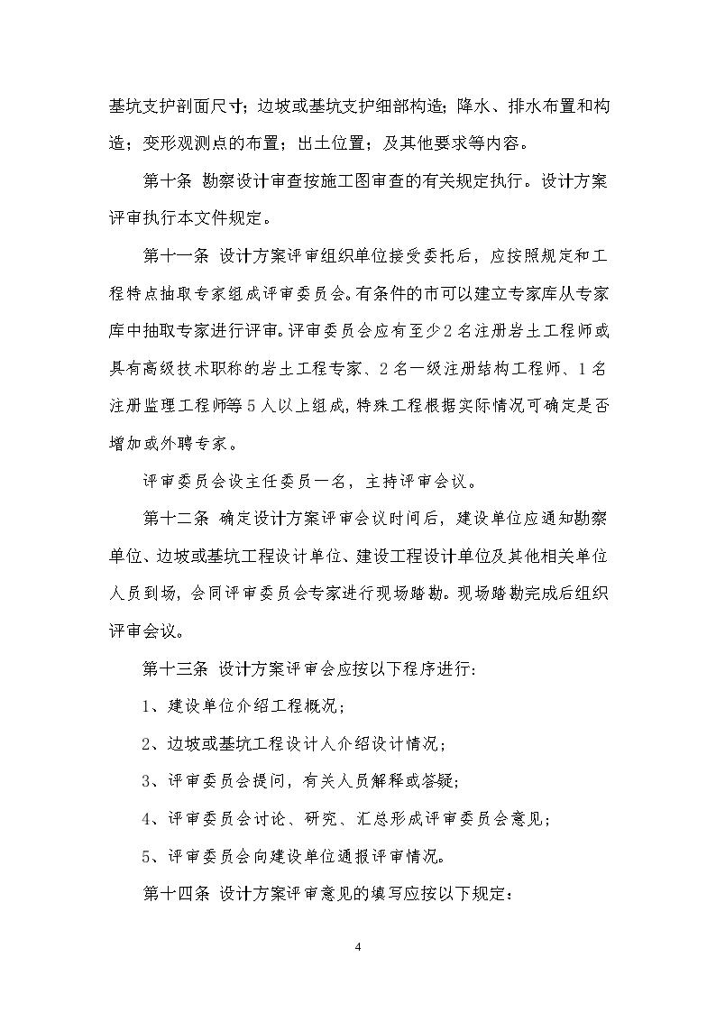 山东省建筑图纸和边坡工程勘察设计审查与v图纸基坑双人床实木图片