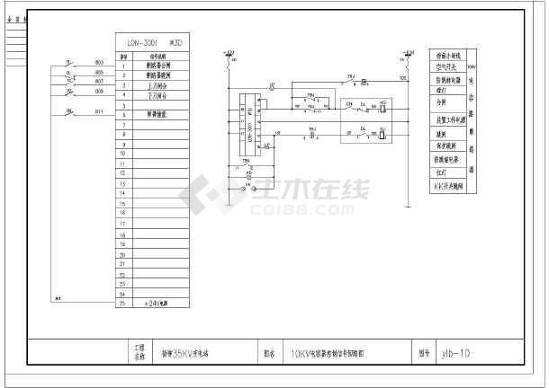 某35KV变电站设计电气施工图纸-图1