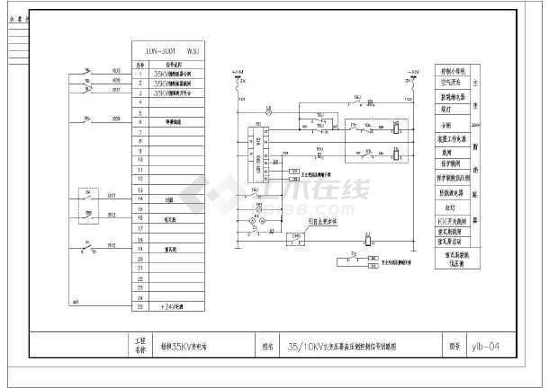 某35KV变电站设计电气施工图纸-图3