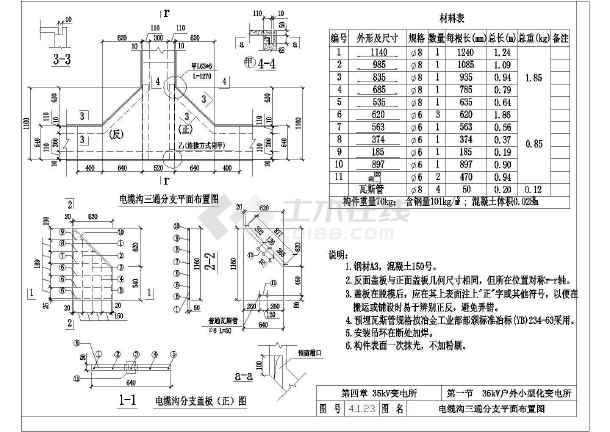 典型35KV变电所设计cad电气施工通用图集-图3