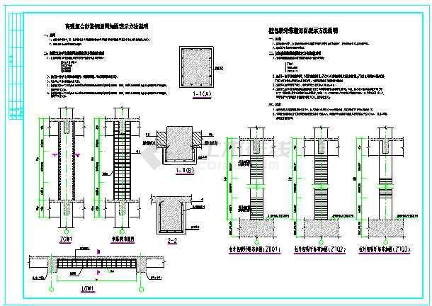 结构加固工程通用图纸cad(含加固表示方法说明)-图2