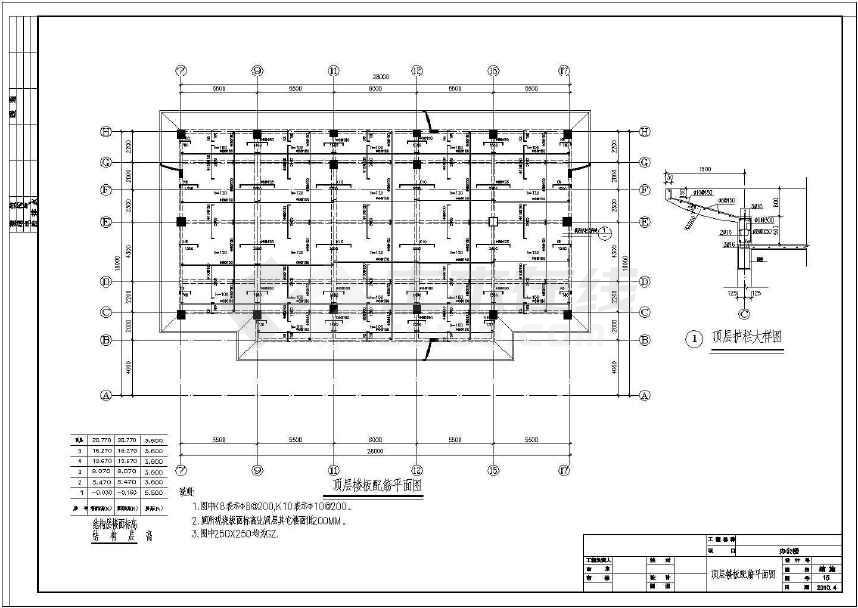 某地救援中心办公楼框架结构设计图(含设计说明)-图1