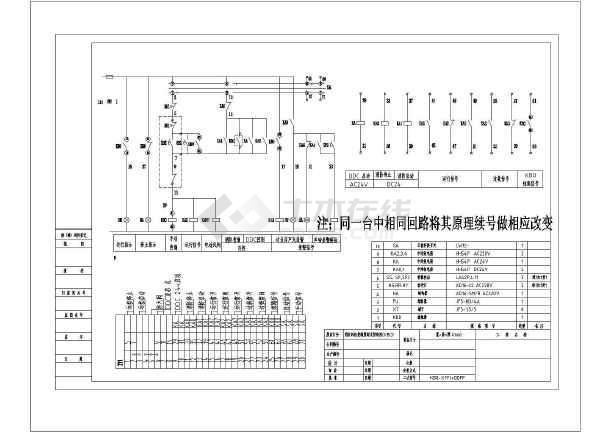 内容包括消防风机控制原理及接线图,稳压泵接线原理图,消防稳压泵(双