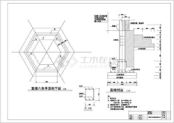 某地重檐六角亭基础结构施工图