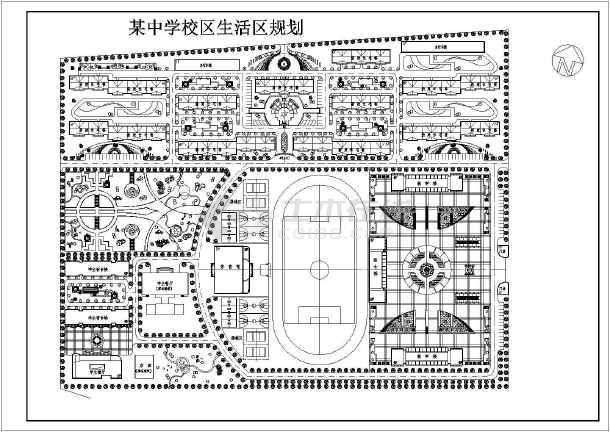 某中学校区生活区规划建筑CAD总平面图-图1
