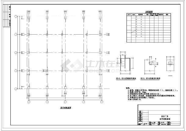 空分压缩机厂房及基础施工图-图1
