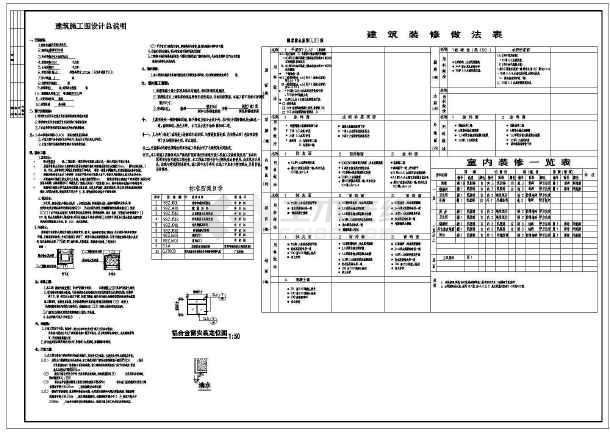 某地区一套详细的多层住宅建筑图(含银河娱乐官网说明)-图1