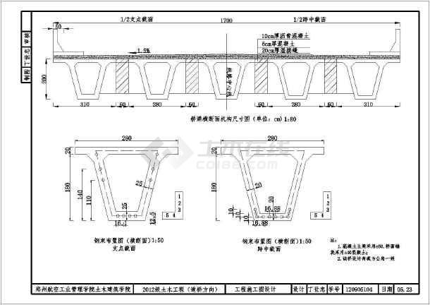 桥梁毕业设计图纸集-图1