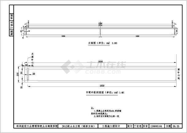 桥梁毕业设计图纸集-图3