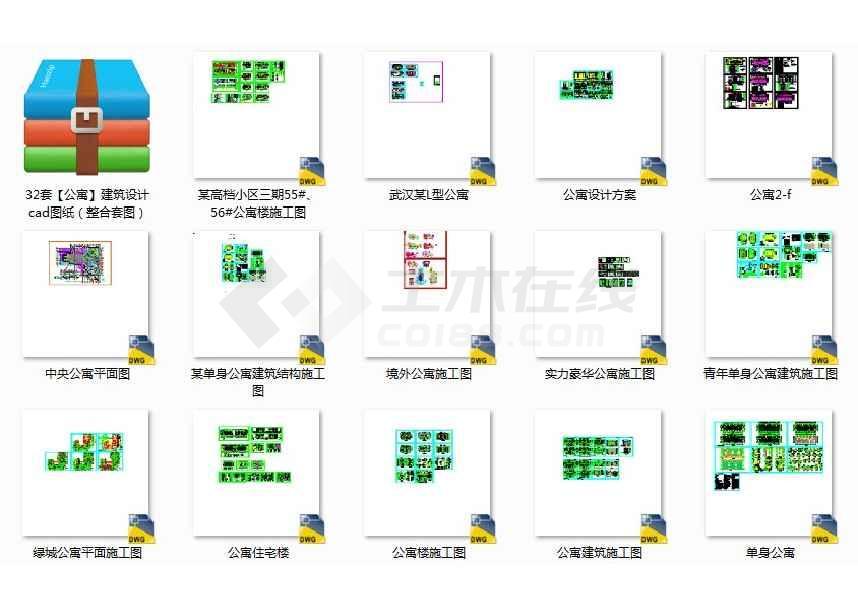 32套【公寓】建筑设计cad图纸(整合包)-图1