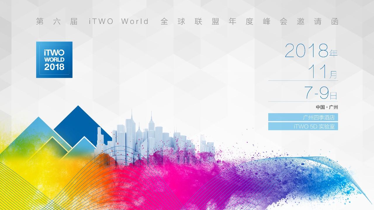 iTWO World 2018 全球峰会将于11月7-8日在广州举行