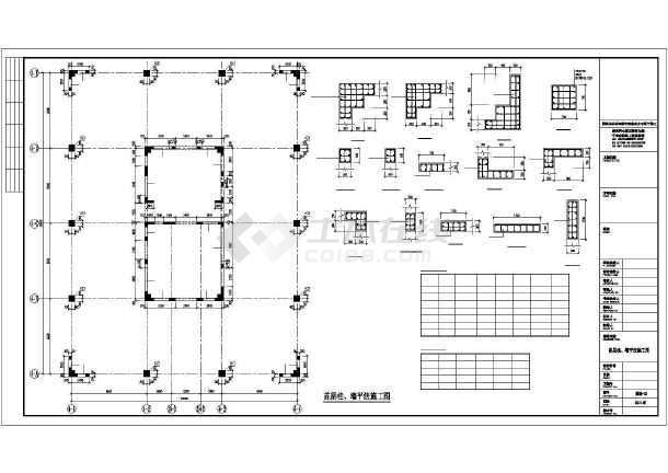 12层框剪商务办公楼结构施工图-图2