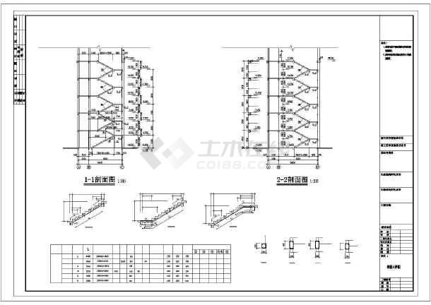 某框架综合楼结构设计图-图2