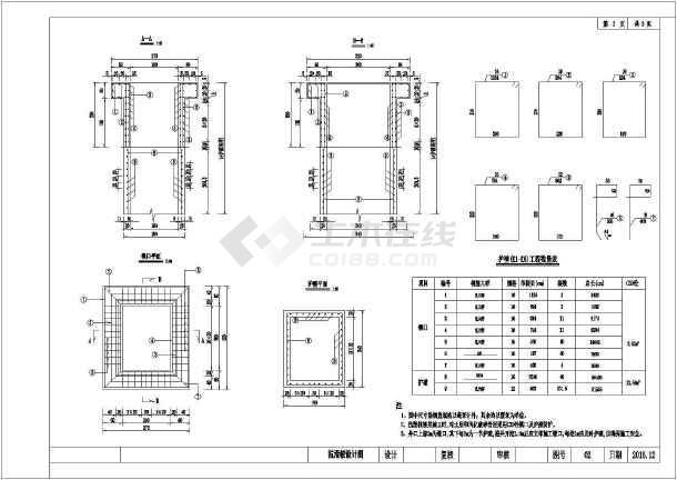 抗滑桩边坡支护设计构造图(共5张)-图1