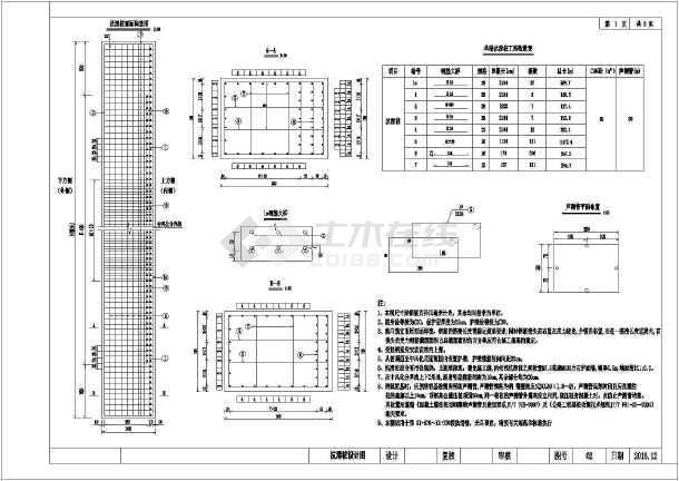 抗滑桩边坡支护设计构造图(共5张)-图2