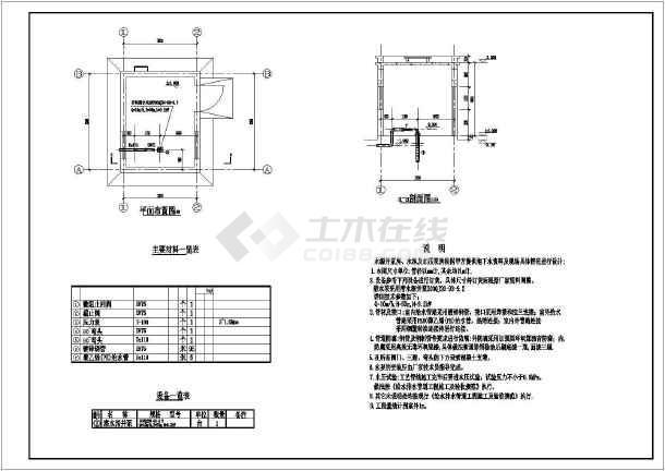 水井泵房建筑结构电设计图纸(共5张)-图2