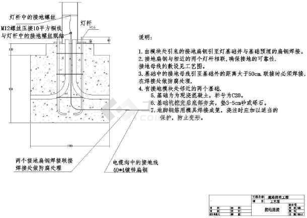 某地道路照明工程地基系统电气图-图1