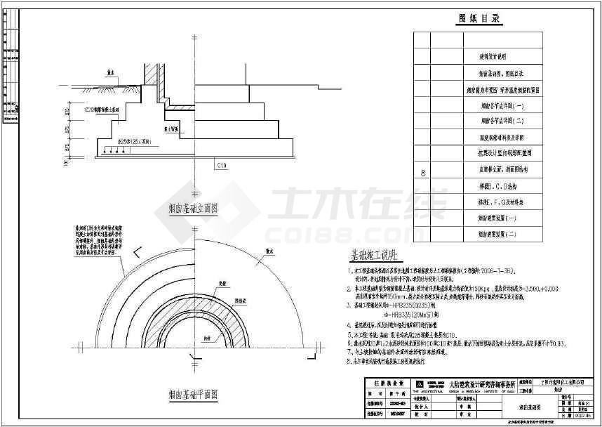 50米砖烟囱全套结构图-图1