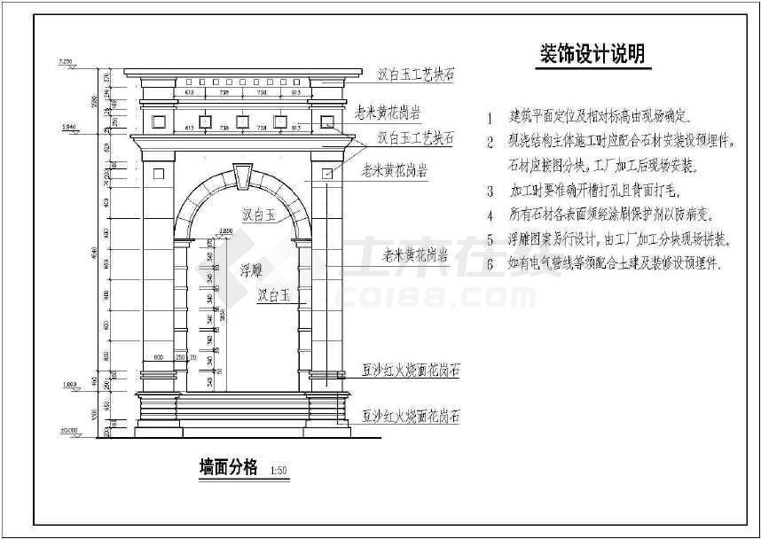 某医院大门建筑结构图纸(共9张)-图3