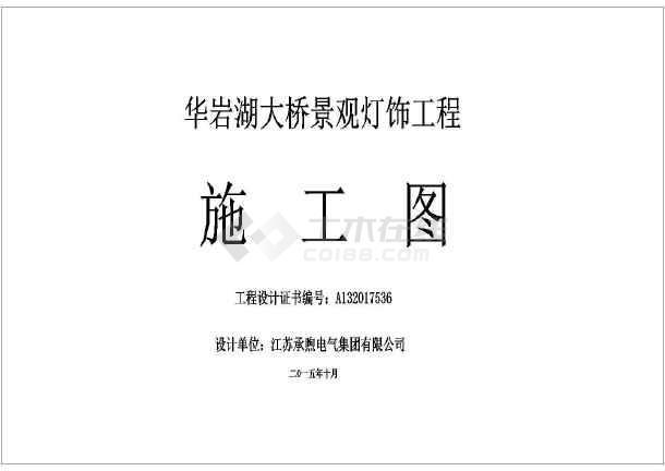 [重庆]华岩湖大桥夜景照明施工图最新-图1