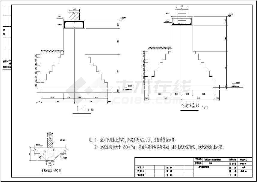 某2层砖混结构宿舍施工图(含设计说明)-图2