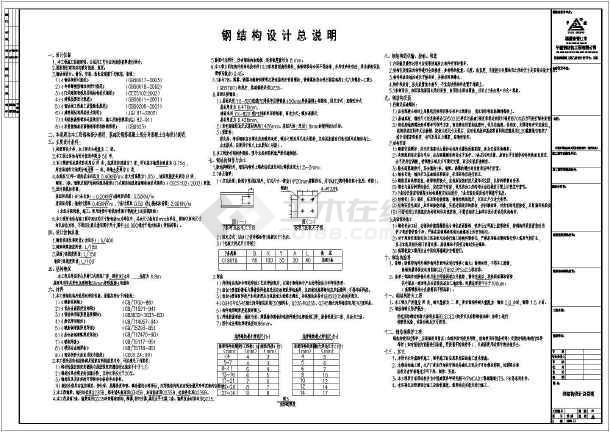 某公司钢结构CAD图(含设计说明)-图2