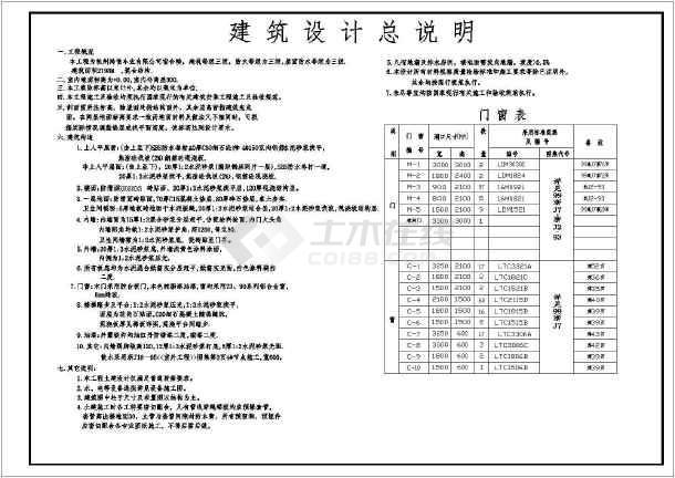 某公司四层宿舍楼建筑设计图(共9张)-图3